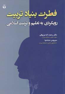 فطرت بنیاد تربیت  رویکردی به تعلیم و تربیت اسلامی